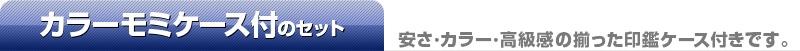 本黒水牛(染無)カラーモミケース
