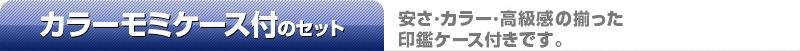 黒水牛(芯持)カラーモミケース