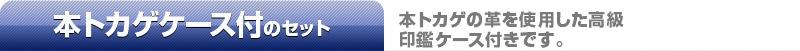 黒水牛(芯持)本トカゲケース