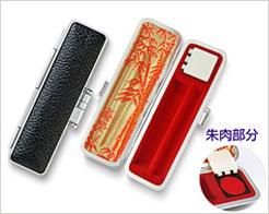黒モミ皮ケース10.5mm〜12mm丸