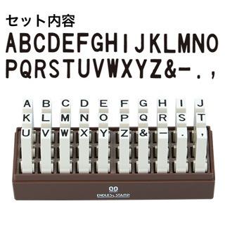 英字セット(ゴシック体)
