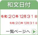 和文日付一覧ページへ