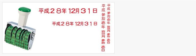和文日付(ゴシック体)イメージ