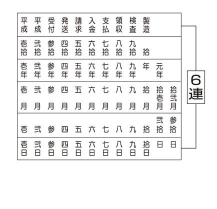 和文日付(ゴシック体)タテ