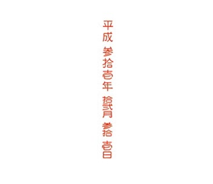 和文日付(ゴシック体)タテ4号