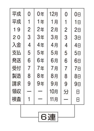 和文日付(ゴシック体)ヨコ