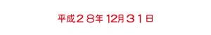 和文日付(ゴシック体)ヨコ4号