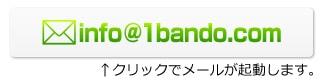 info@1bando.com