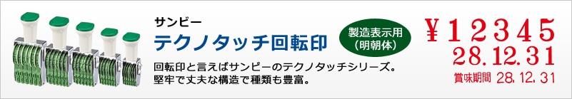 サンビーテクノタッチ回転印 製造表示用(明朝体)