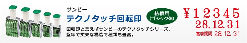 サンビーテクノタッチ回転印 紡績用(ゴシック体)