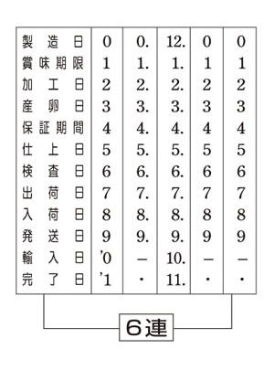 製造表示用B(明朝体)