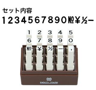 数字セット(ゴシック体)