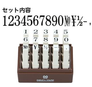 数字セット(明朝体)