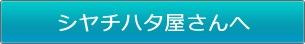 シヤチハタ屋さんへ(シヤチハタ回転日付用)
