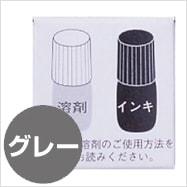 マイボールスタンプ 補充インク+溶剤セット グレー