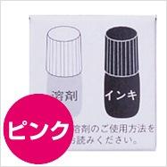 マイボールスタンプ 補充インク+溶剤セット ピンク
