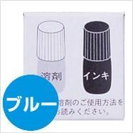 マイボールスタンプ 補充インク+溶剤セット ブルー