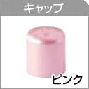 キャップ ハローキティ ピンク