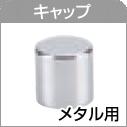 キャップ スタンペン4Fメタル用 シルバー