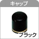 キャップ スタンペン4F用 ブラック