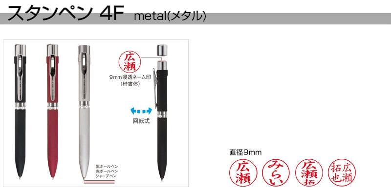 スタンペン 4F metal(メタル)