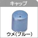 キャップ 和スタンペン4F用 ブルー