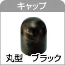 キャップ レヴィナGT用 丸型 ブラック