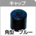 キャップ レヴィナGT用 角型 ブルー