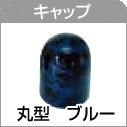 キャップ レヴィナGT用 丸型 ブルー