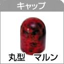 キャップ レヴィナGT用 丸型 マルン