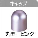 キャップ ツインGT用 丸型 ピンク