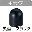 キャップ ツインGT用 丸型 ブラック