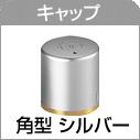 キャップ ツインGTロング用 角型 シルバー