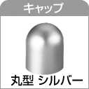 キャップ ツインGTロング用 丸型 シルバー