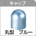 キャップ ツインGTロング用 丸型 ブルー
