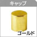 キャップ 和スタンペンG ノック式用 ゴールド