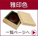 高級朱肉(錬り朱肉)雅印色