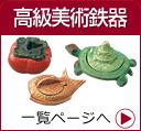 高級朱肉(錬り朱肉)高級美術鉄器