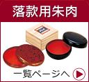 高級朱肉(錬り朱肉)落款用朱肉