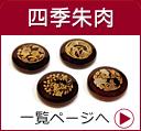 高級朱肉(錬り朱肉)四季朱肉