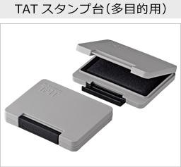 TATスタンプ台(多目的用)