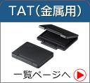 シヤチハタTATスタンプ台(金属用)
