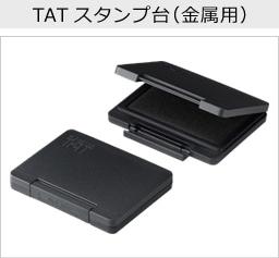 TATスタンプ台(金属用)