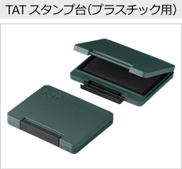 TATスタンプ台(プラスチック用)