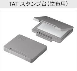 TATスタンプ台(塗布用)