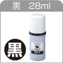 補充インク 黒 28ml