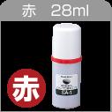 補充インク 赤 28ml