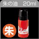 朱の油 20ml