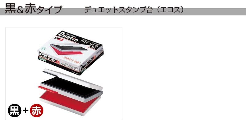 黒&赤タイプ デュエットスタンプ台(エコス)