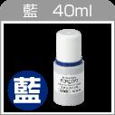 補充インク 藍 40ml